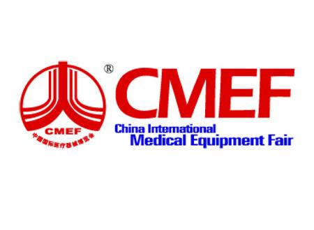 第85届中国国际医疗器械博览会(CMEF)