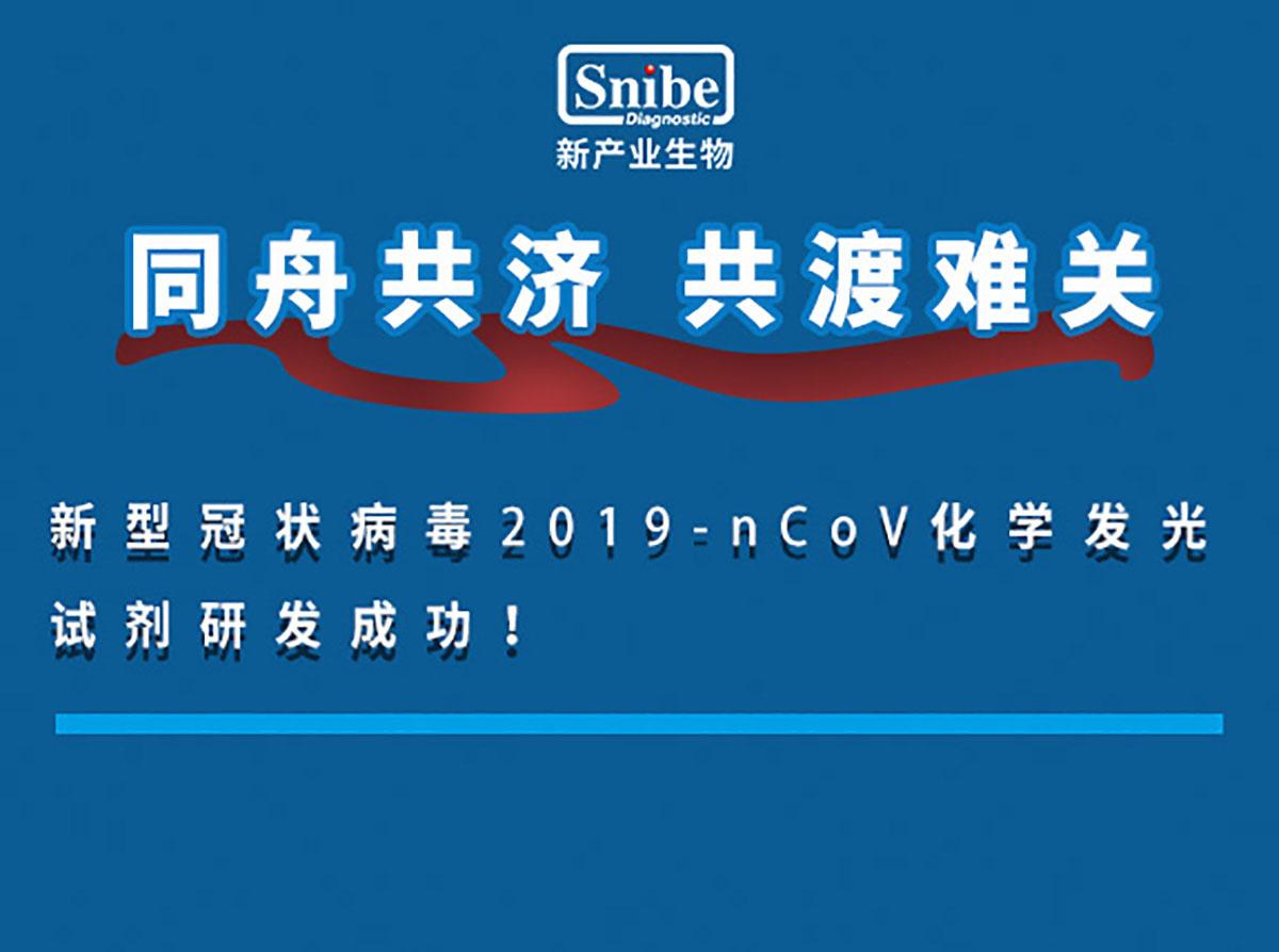 新型冠状病毒2019-nCoV乐虎cba试剂研发成功,助力中国抗击疫情