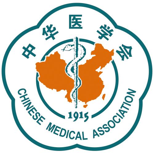 中华医学会第十七次全国检验医学学术会议