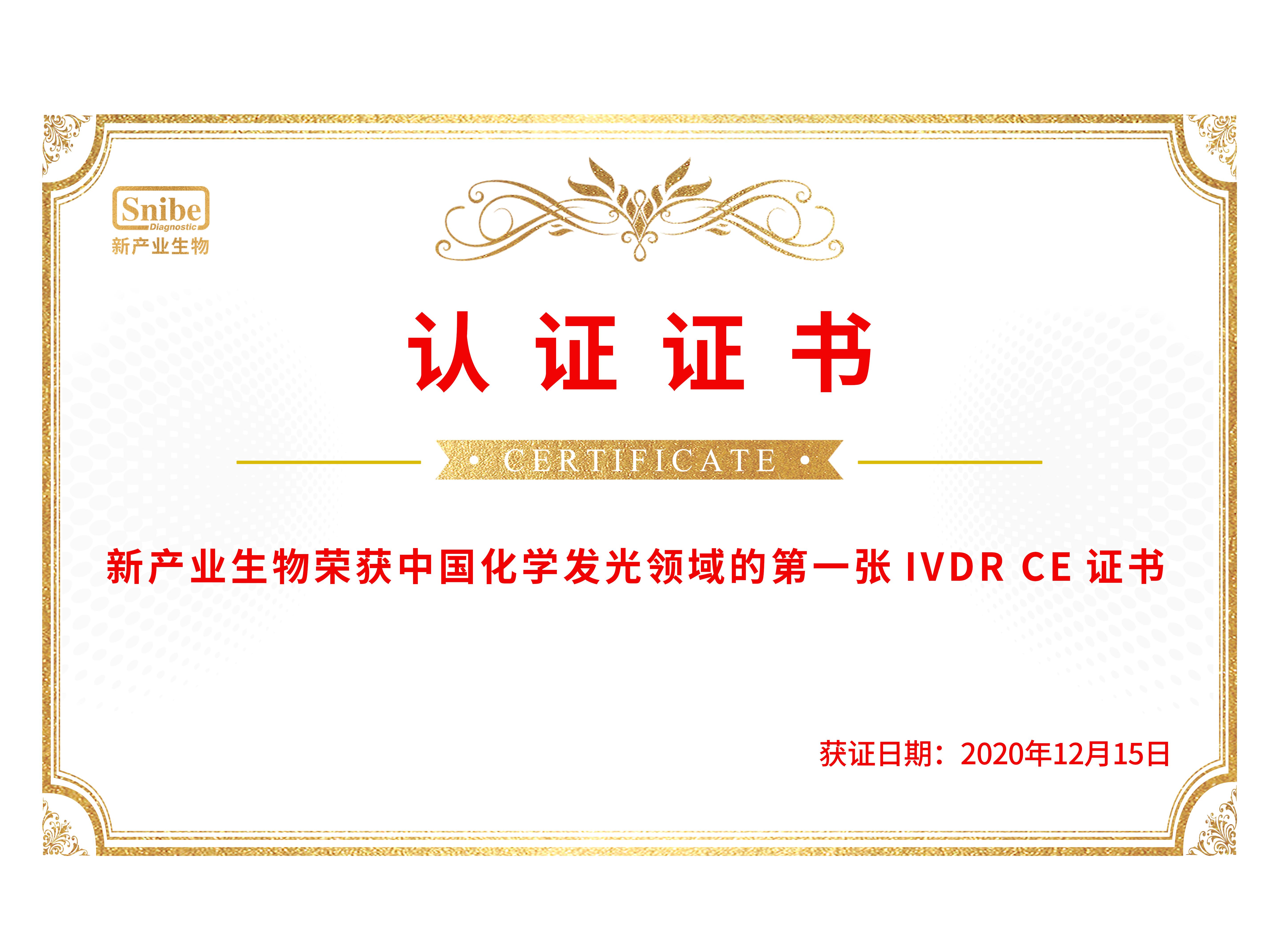 """中国第一张乐虎cba领域IVDR CE证书颁发——新lehu66""""先行者""""之路又一里程碑"""