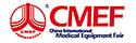 第77届中国国际医疗器械(春季)博览会(CMEF)