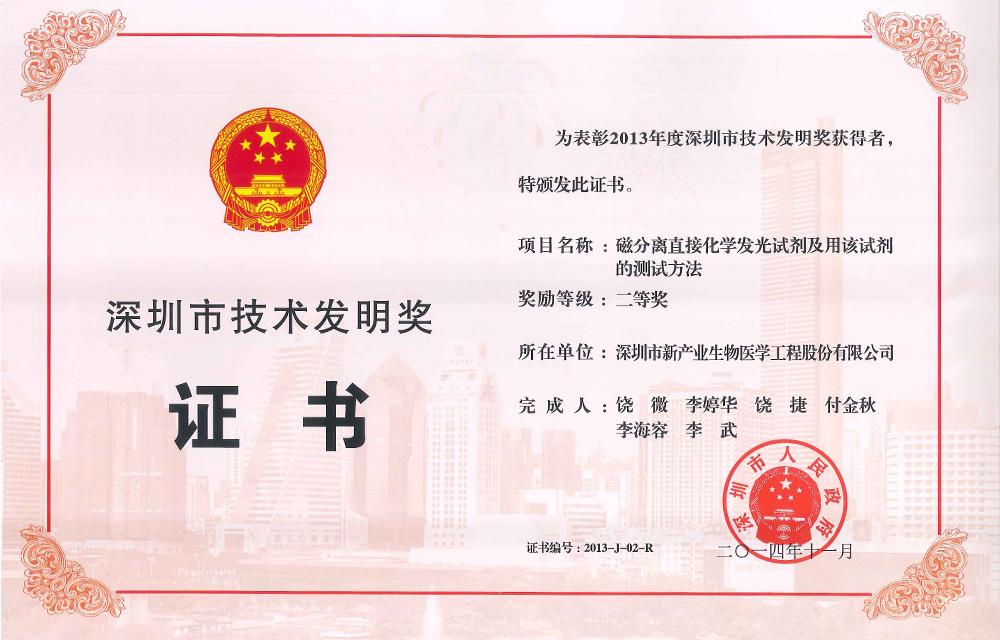 2013年深圳市技术发明奖证书