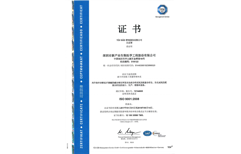 TÜV ISO9001认证