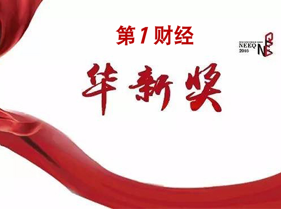 """【喜讯】新产业生物荣获第一财经第三届""""华新奖""""两项大奖"""