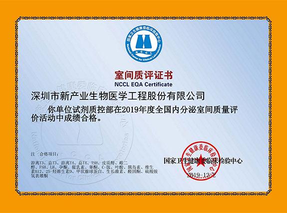 喜讯   新产业连续9年获国家临检中心室间质评合格证书