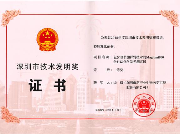 喜讯   新产业生物荣获深圳市技术发明奖一等奖