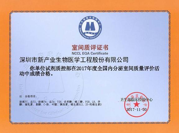 【喜讯】新产业生物获得11份卫生部临检中心室间质评合格证书