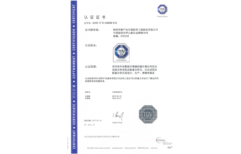 TÜV ISO13485认证