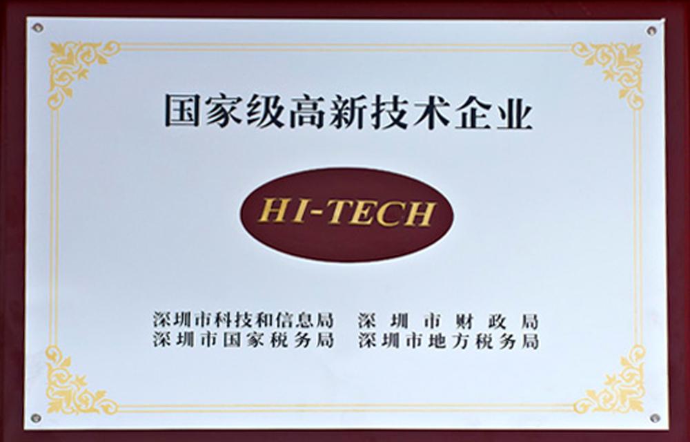 国家级高新技术企业