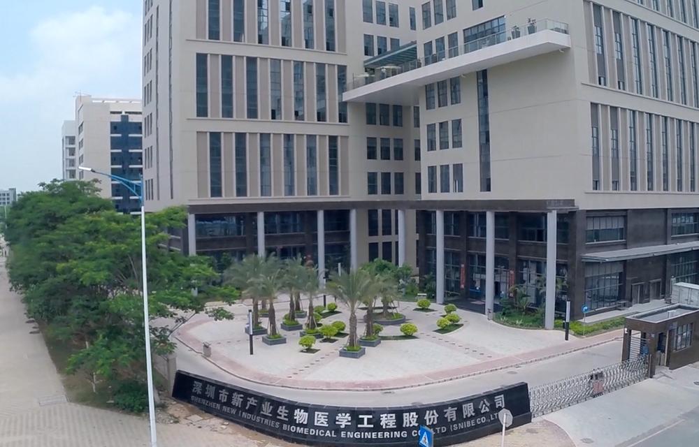 新产业生物大楼